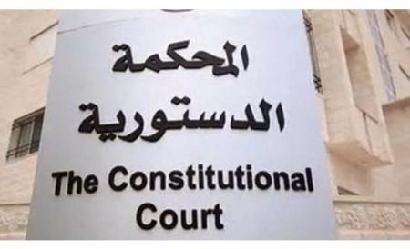 Photo of النص الكامل لقرار المحكمة الدستورية بخصوص مدى دستورية القانون المتعلق بالتنظيم القضائي