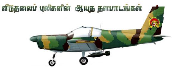 Weaponry of LTTE