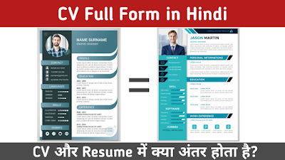 cv full form in hindi