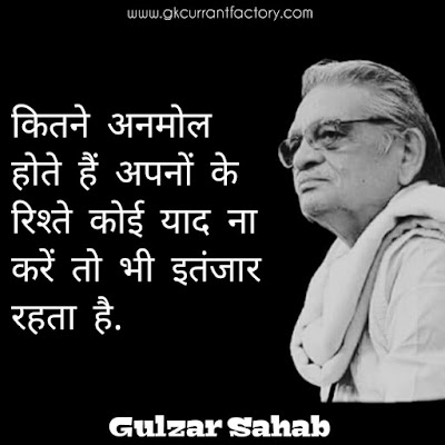 Gulzar Shayari, Gulzar Quotes, Shayari Gulzar, Zindagi Gulzar Hai Quotes, Gulzar Shayari in Hindi, Life Quotes By Gulzar,  Gulzar Shayari On Life, Gulzar Ki Shayari, Gulzar Motivational Quotes