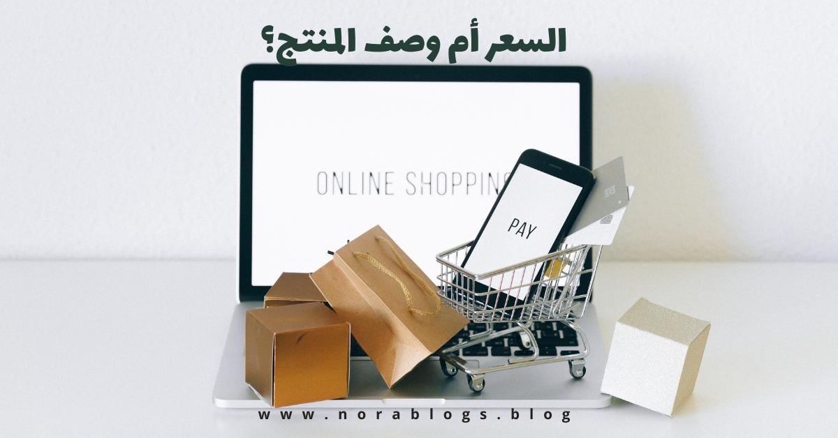 سعر المنتج ام وصف المنتج تسعير ووصف المنتج تسويق  أيهما يُفضل أن يتم عرضه أولًا، السعر أم وصف المنتج؟