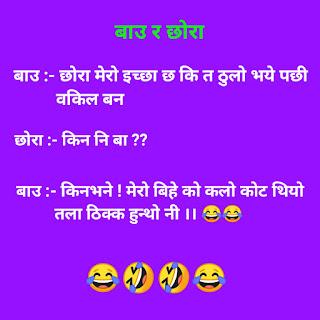 Jokes nepal