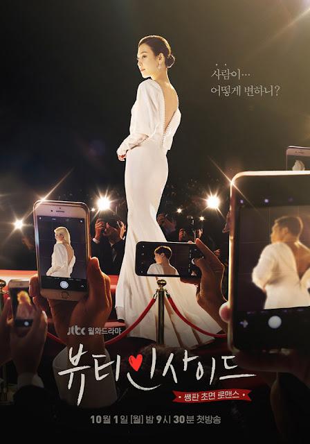 《Beauty Inside愛上變身情人》公開戲劇海報+第二版預告 10月1號浪漫首播