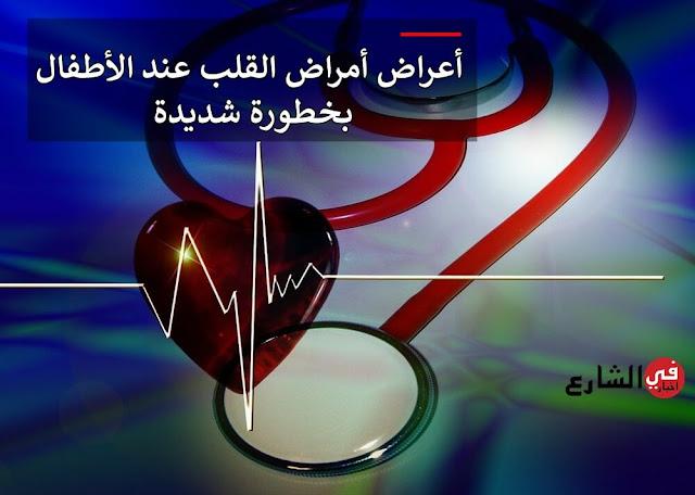 أعراض أمراض القلب عند الأطفال