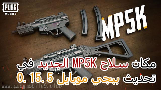 مكان سلاح MP5-K في لعبة ببجي موبايل