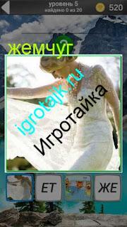женщина в платье с жемчугом на шее ответ на 5 уровень 600 забавных картинок
