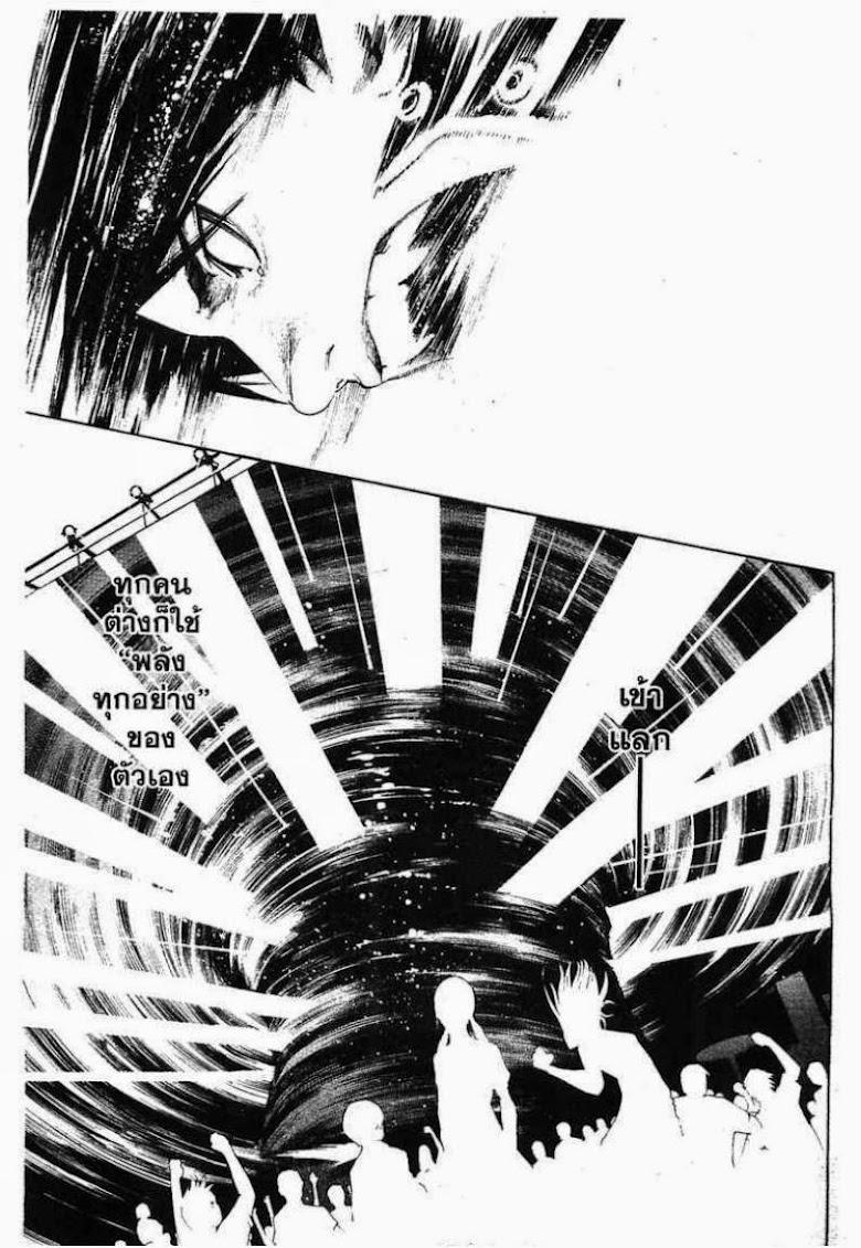 Air Gear - หน้า 150