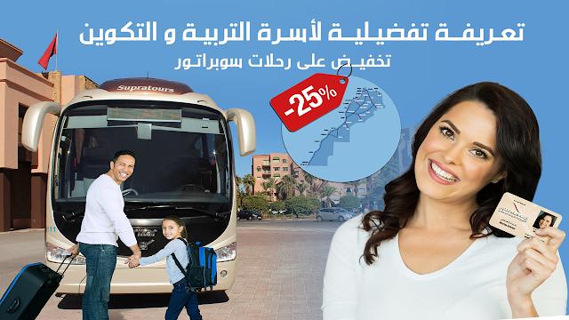 مؤسسة محمد السادس تبرم اتفاقية مع حافلات سوبراتورلاستفادة نساء ورجال التعليم من التخفيض في التنقل عبر حافلاتها