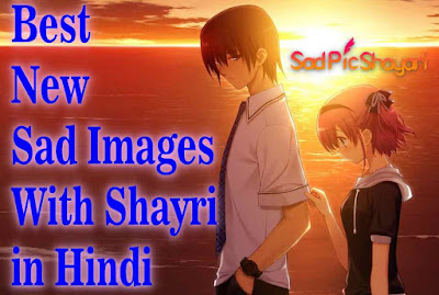 Sad Images With Shayri in Hindi