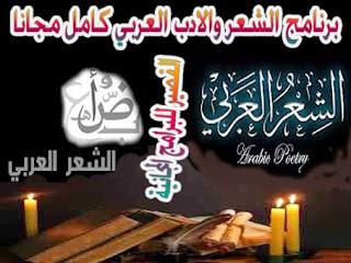 برنامج الشعر والادب العربي