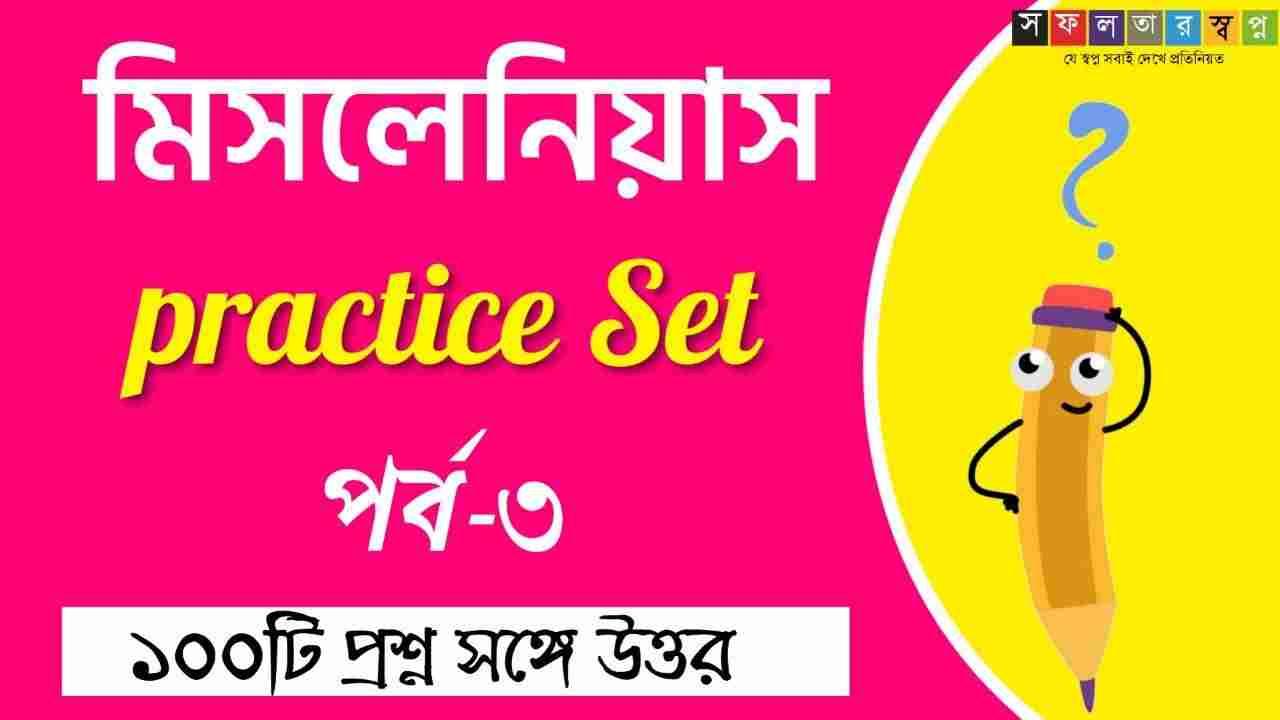 PSC Miscellaneous Preliminary Bengali Practice Set-3 PDF
