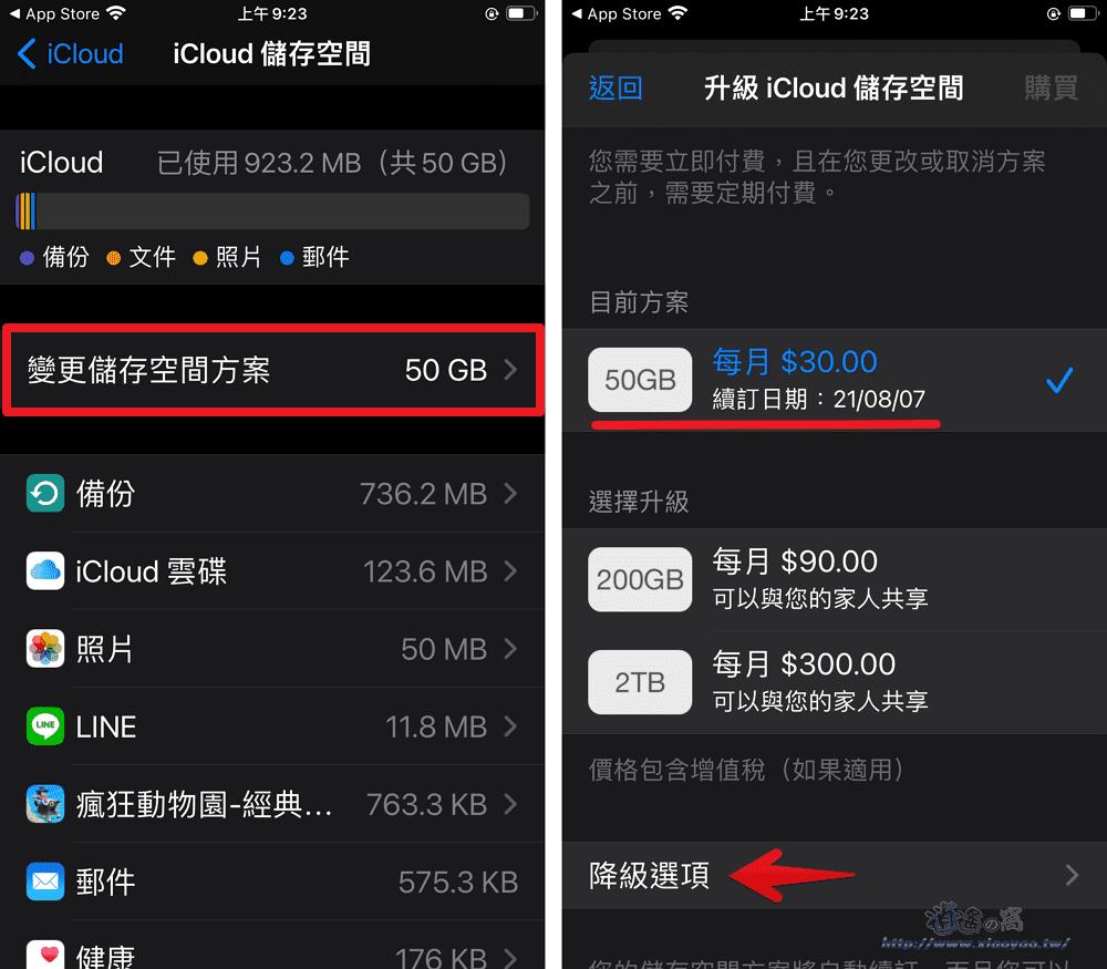 三個月免費升級 iCloud 儲存空間 50GB,三大電信活動網頁合計九個月 - 逍遙の窩|WREADIT 銳誌