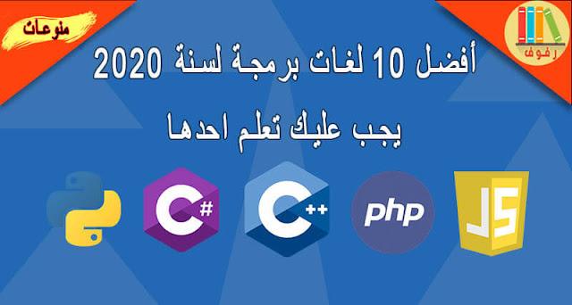 أفضل 10 لغات برمجة لسنة 2020 يجب على المبتدئين تعلم احدها