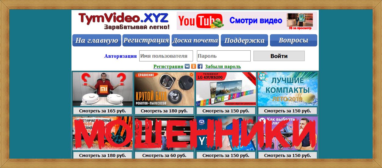 [Лохотрон] ukivideo.xyz, elyvideon.xyz, jakvideon.xyz – отзывы, развод! Информация от PlayDengi. Система платного просмотра видео