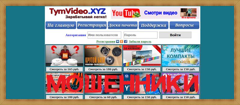 [Лохотрон] nkyvideon.xyz, esvideon.pw, fwivideon.xyz – отзывы, развод! Информация. Мошеннические сайты