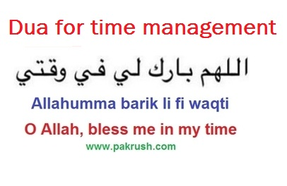dua for time management