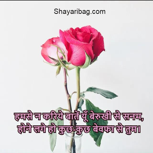 Love Shayari Image Ke Sath Download Full HD