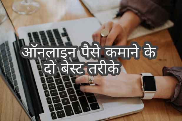 Ghar Baithe Internet Se Paise Kamane Ke Tarike in Hindi