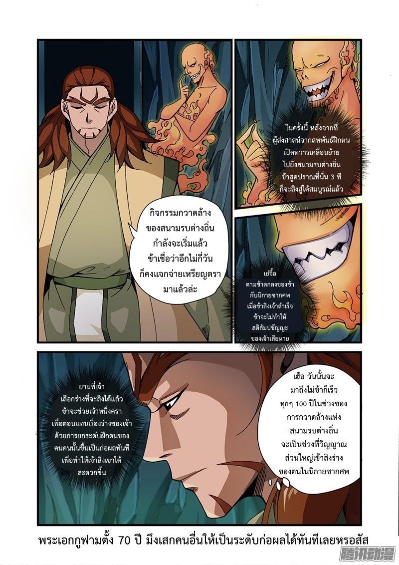 อ่านการ์ตูน Xian Ni 44 ภาพที่ 9