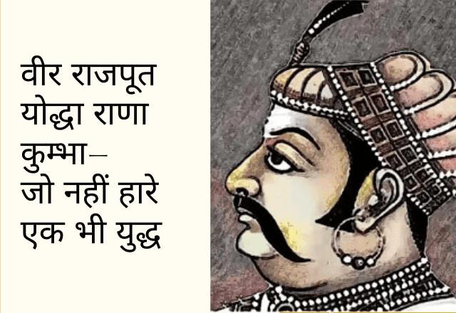 Rana kumbha history in Hindi