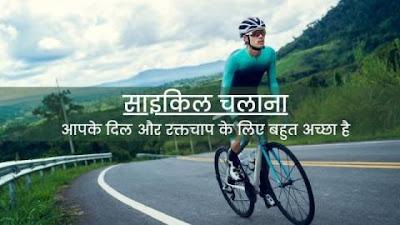 साइकिल चलाना -आपके दिल और रक्तचाप के लिए अच्छा है