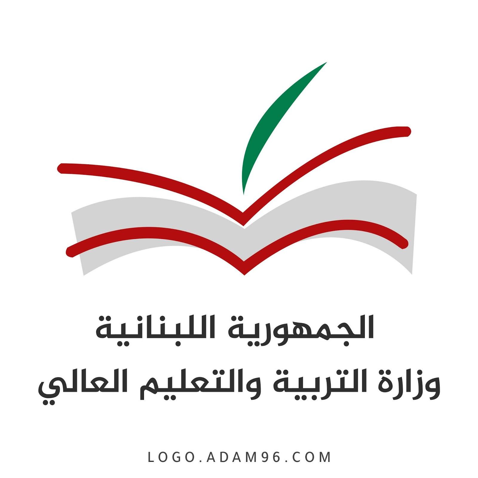 شعار الجمهورية اللبنانية وزارة التربية والتعليم العالي
