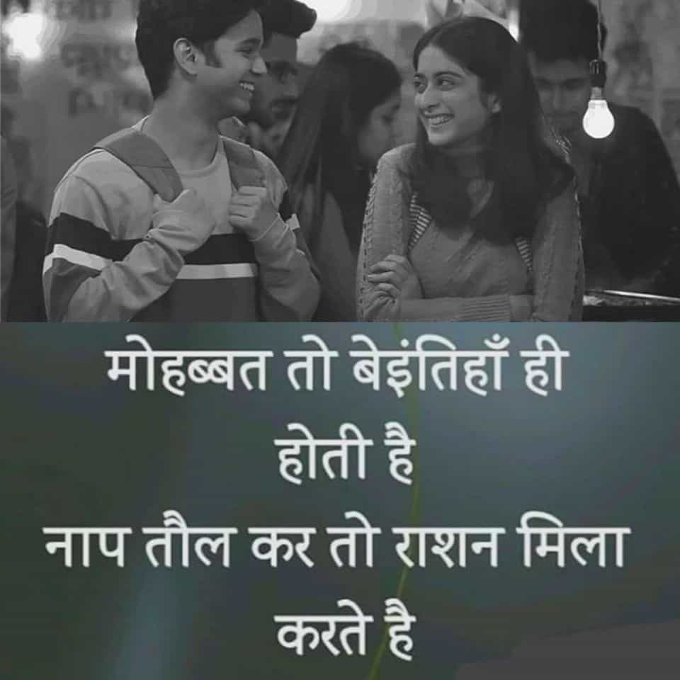 one-side-love-shayari-in-hindi