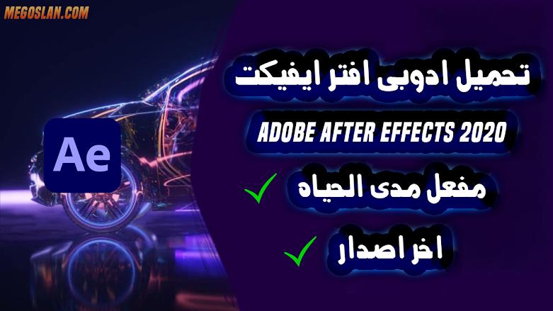 تحميل أدوبي أفتر افكت 2020 مفعل   Adobe After Effects CC