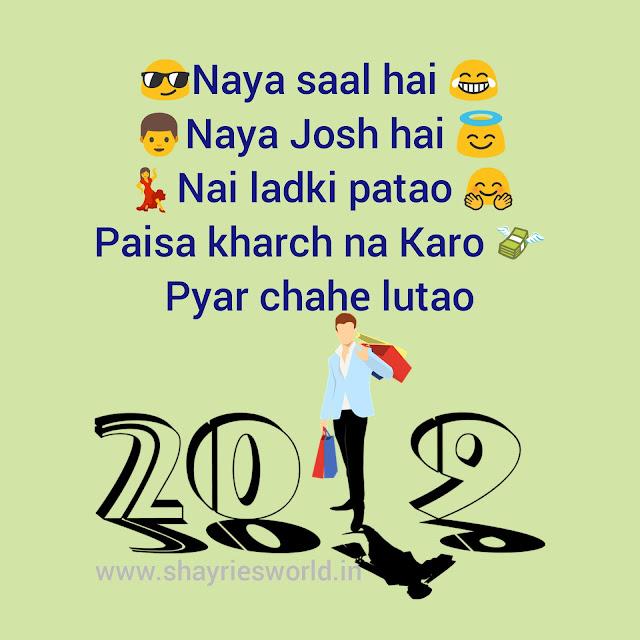 Happy New Year Shayari | हैप्पी नई ईयर शायरी | New Year Shayari | Hindi |