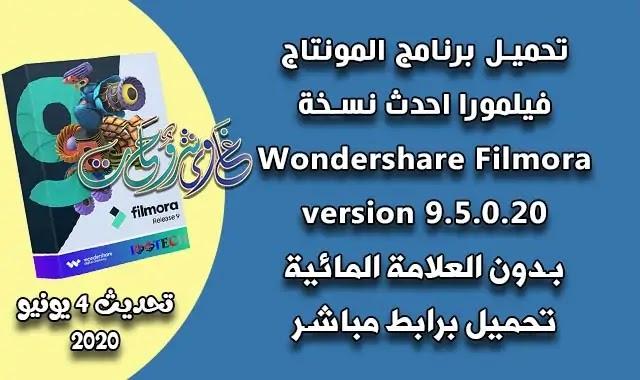 تحميل عملاق تعديل الفيديو فيلمورا Wondershare Filmora 9.5.0.20 بدون العلامة المائية.