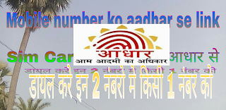 link aadhar to mobile number
