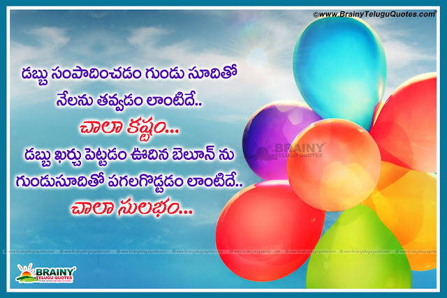 Quotes on Life in Telugu, Best Telugu Life success lines, Online Telugu Success Daily Quotes