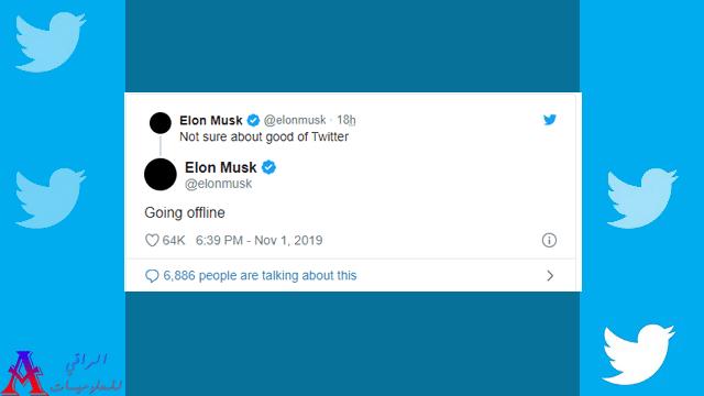 إيلون ماسك يتوقف عن إستخدام تويتر