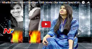 Niharika Dream about Chiranjeevi 150th Movie | Oka Manasu Special Interview