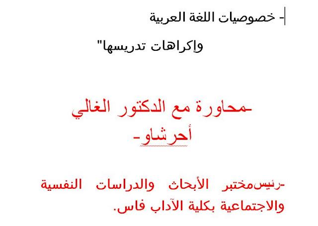 - خصوصيات اللغة العربية وإكراهات تدريسها