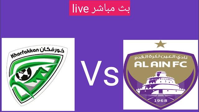 موعد مباراة العين وخورفكان بث مباشر بتاريخ 17-10-2020 دوري الخليج العربي الاماراتي
