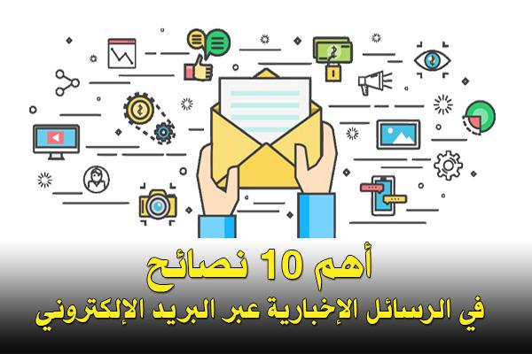 أهم 10 نصائح في الرسائل الإخبارية عبر البريد الإلكتروني