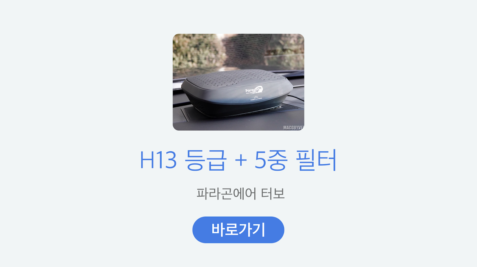https://smartstore.naver.com/paragonwater/products/3744923935