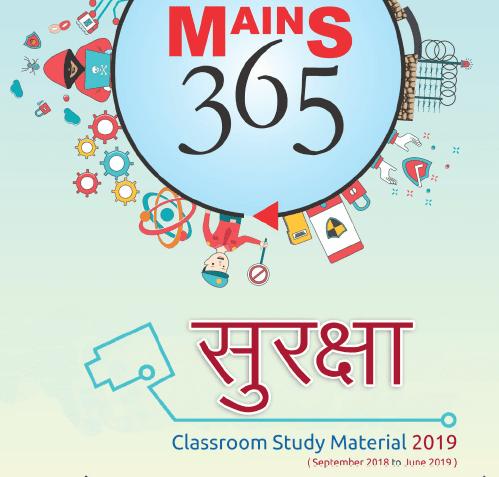 VISION IAS Mains 365 Security 2019 in Hindi