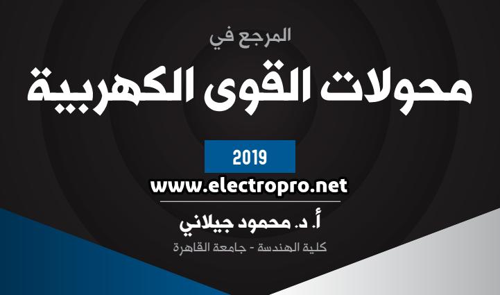 كتاب محولات القوى الكهربائية 2019