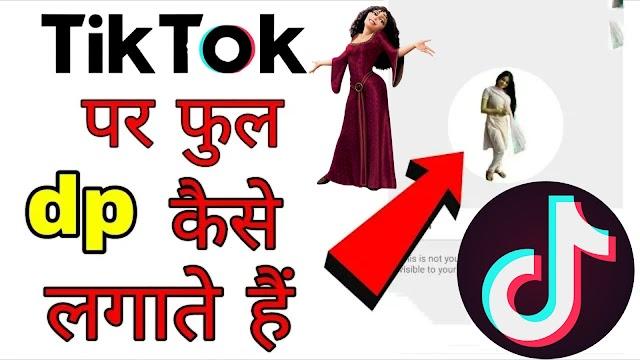 Tik Tok Par full DP Kaise Lagaye - टिक टॉक पर फुल डीपी कैसे लगाए