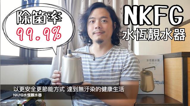 [科技] [家電] NKFG 水恆靚水器:深紫外線 LED 技術除菌率高達 99.9%,守護全家飲水健康(影音介紹)