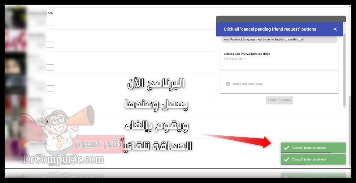 إلغاء وحذف طلبات الصداقة المرسلة على الفيسبوك