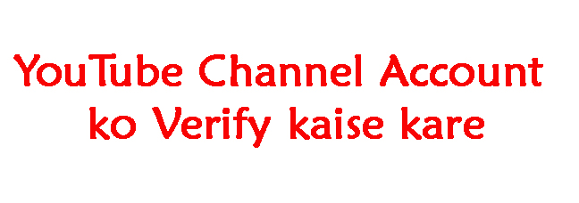 youtube channel verify, youtube channel verify kaise karen, verification in hindi, how to verify youtube account with email,how to verify youtube account on computer, YouTube Channel के Account को Verify कैसे करे ?, How To Verify YouTube Channel Account with Picture