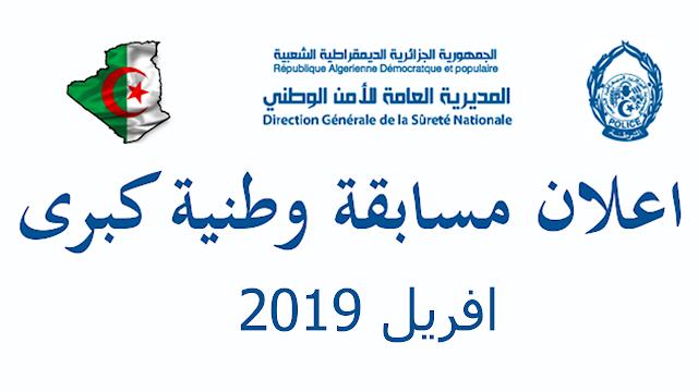 المديرية العامة للأمن الوطني : فتح مسابقة لتوظيف اكثر من 5 الاف منصب - افريل 2019