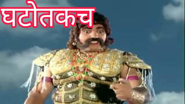 महाभारत युद्ध में घटोतकच की मृत्यु कैसे हुई? Mahabharat yudh mein ghatotkach ki mrityu kaise huye?