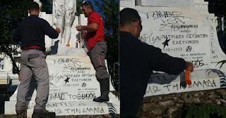 Έγραψαν βρισιές για την πατρίδα μας και βεβήλωσαν το Μνημείο Ηρώων στην Ελευσίνα