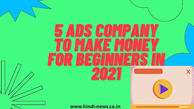 5 Ads company to make money for beginners in 2021
