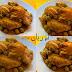 دجاج فالكوكوت (طنجرة الضغط) بدون نقطة ماء لذيذ جدا
