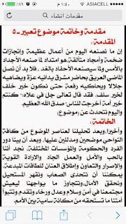 نموذج ورقة اللغة العربية مع الحل للصف الثالث متوسط 2017 الدور الاول Photo_2017-06-06_11-26-50